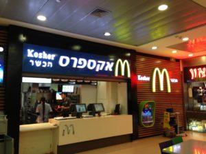 kosher-mcdonalds-israel